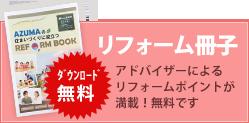 リフォーム冊子PDF 無料ダウンロード