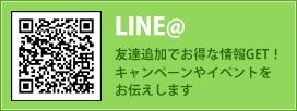 LINE@ 登録でお得な情報をGET